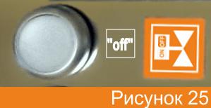 4-й индикатор (выкл) рис 25.png
